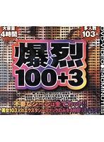 「爆烈 100+3」のパッケージ画像