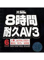 (65mkdv00086)[MKDV-086] 8時間耐久AV 3 ダウンロード