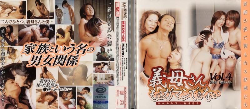 OL、桜田由加里出演の無料熟女動画像。義母さんもうガマンできない VOL.4