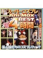 スーパーコスプレ Ani-Max BEST 4時間 ダウンロード