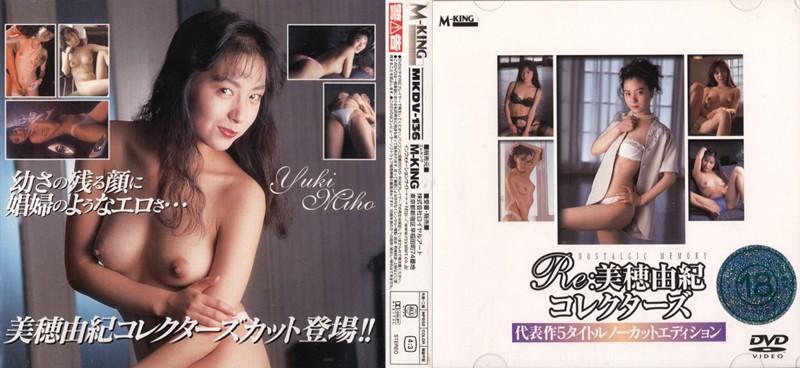 Re:美穂由紀 コレクターズ 代表作5タイトル ノーカットエディション