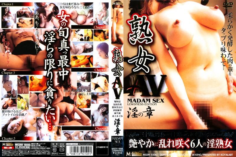 淫乱の人妻、堀切忍出演のsex無料動画像。熟女AV 淫の章 MADAM SEX LEWDNESS EDITION