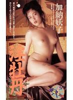 (65p00012)[P-012] 淫牡丹 加納妖子 ダウンロード