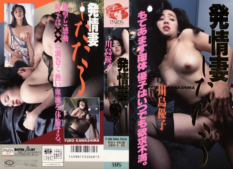 人妻、川島優子出演の無料熟女動画像。発情妻したたる 川島優子