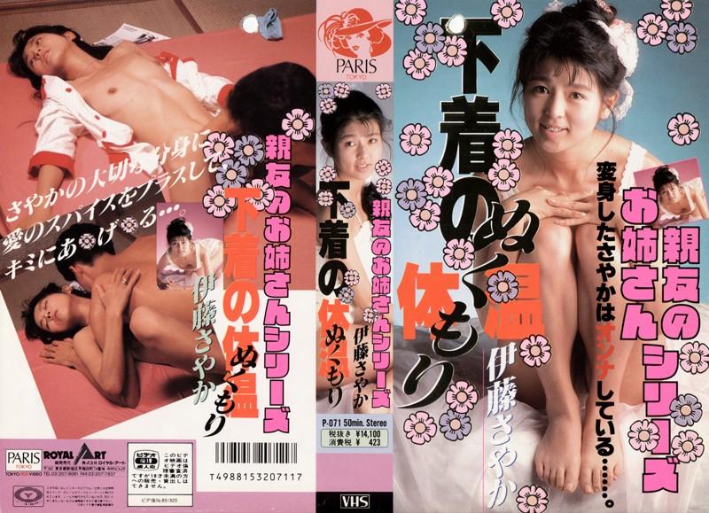親友のお姉さんシリーズ 下着の体温(ぬくもり) 伊藤さやか