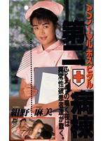 「アブノーマルホスピタル 第二病棟 紺野麻美」のパッケージ画像