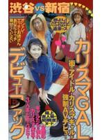 渋谷VS新宿 カリスマGALデビューファック ダウンロード