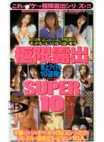 極限露出 SUPER10 ダウンロード