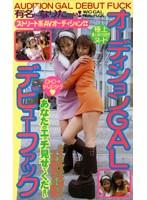 (65poo038)[POO-038] オーディションGALデビューファック ダウンロード
