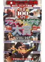 賞金100万円 プライベートビデオ大賞 VOL.14 ダウンロード