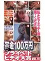 賞金100万円 プライベートビデオ大賞 VOL.15