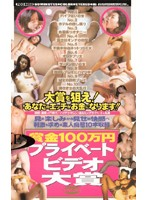 (65poo058)[POO-058] 賞金100万円 プライベートビデオ大賞 VOL.16 ダウンロード
