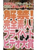 解禁!完全素人!プライベートビデオ大賞 ダウンロード