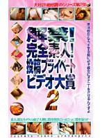 (65pps009)[PPS-009] 解禁!完全素人!プライベートビデオ大賞 2 ダウンロード