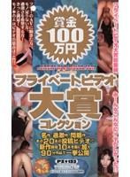 賞金100万円 プライベートビデオ大賞コレクション ダウンロード