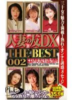 人妻の友DX THE BEST 002 ダウンロード