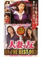 人妻の友DX THE BEST 003 ダウンロード
