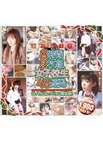 裏プレミア・8時間 女子校生48連発 ロイヤルコレクション限定版!! ダウンロード