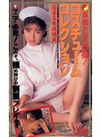 コスチュームコレクション 若妻&看護婦篇 森瀬かおり
