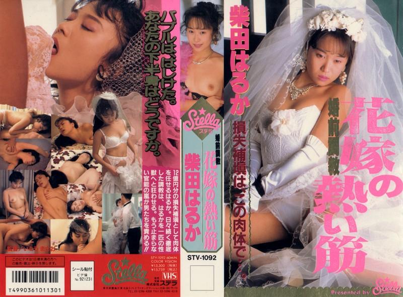 花嫁の熱い筋 柴田はるか