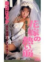 (65stv01092)[STV-1092] 花嫁の熱い筋 柴田はるか ダウンロード