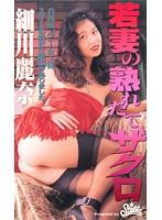 (65stv01119)[STV-1119] 若妻の熟れたてザクロ 細川麗奈 ダウンロード
