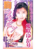 (65stv01134)[STV-1134] 胸にイチモツ 愛咲ゆかり ダウンロード