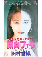 (65stv01135)[STV-1135] 顔面フェチ 二つの顔を持つ女 田村香織 ダウンロード