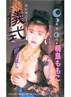 セレモニー 儀式 淫猥の証し 桐島ももこ ダウンロード