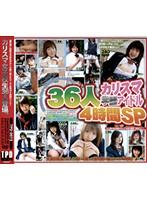 36人カリスマ学園アイドル4時間SP