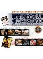 解禁!!完全素人!!投稿プライベートビデオ大賞 DVD-DX