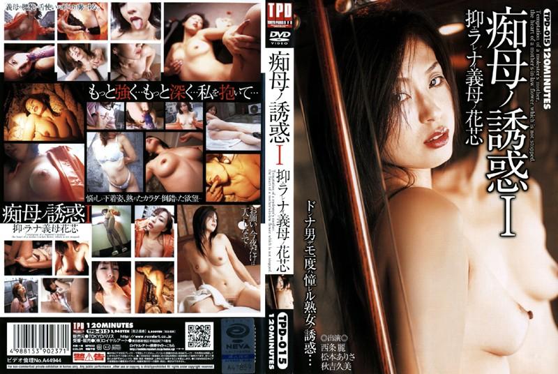 淫乱の人妻、西条麗出演のバイブ無料熟女動画像。痴母ノ誘惑 1