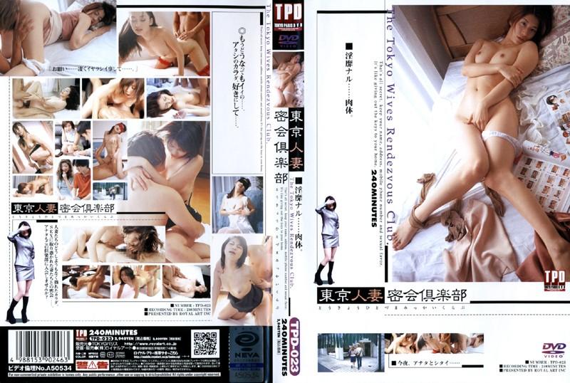 美乳の人妻のクンニ無料熟女動画像。東京人妻密会倶楽部