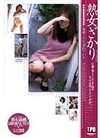 (65tpd00028)[TPD-028] 熟女ざかり ダウンロード