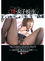 微・女子校生 Shiofuki