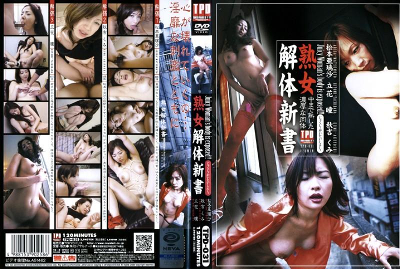 野外にて、人妻、松本亜璃沙出演の放尿無料動画像。熟女解体新書