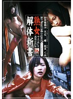 (65tpd00031)[TPD-031] 熟女解体新書 ダウンロード