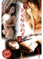 (65tpd00035)[TPD-035] 熟女解体新書 2 ダウンロード