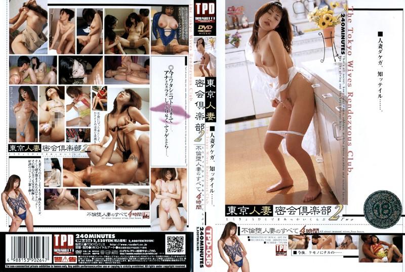 裸エプロンの熟女のsex無料動画像。東京人妻密会倶楽部 2