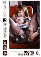 微・女子校生 Shiofuki VOL.2 ダウンロード