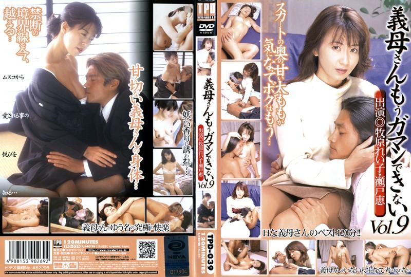 浴衣の彼女、瀬戸恵出演の手コキ無料熟女動画像。義母さんもうガマンできない VOL.9