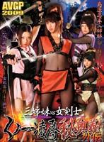 三姉妹vs女剣士 くノ一凌辱秘奥義外伝