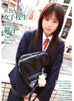 REAL 女子校生 Vol.1 範子 ダウンロード