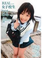 「REAL 女子校生 Vol.6 はる」のパッケージ画像