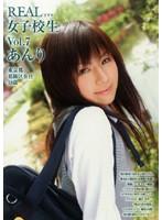 REAL女子校生 Vol.7 あんり ダウンロード