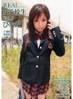 「REAL女子校生 Vol.9 ひなた」のパッケージ画像