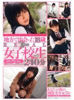 (66aze010)[AZE-010] 地方で出会った18歳 REAL 女子校生 コレクション ダウンロード