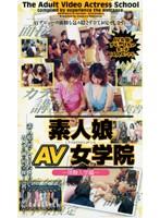(66nov2468)[NOV-2468] 素人娘AV女学院 〜体験入学編〜 ダウンロード