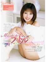 (66nov8248)[NOV-8248] Maison de フードル 水野ちか ダウンロード