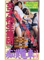 女子校生 集団痴漢電車 3 ダウンロード